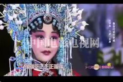 百姓戏曲大舞台 晋剧: 大登殿 演唱: 王梦圆 (九岁)山西