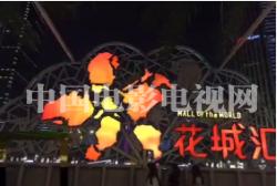 今夜,广州照亮全世界!