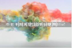 南阳市老干部大学30华诞庆典——由南阳市老年摄影学会会长王皓摄制