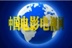 """中国电影电视网市场运营中心举办联谊会喜迎""""十九大"""""""