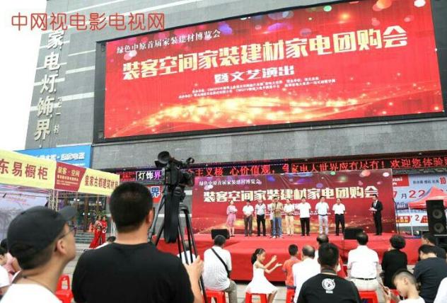 南阳家电大世界家装家电建材博览会在宛举行,中国电影电视网为您报道