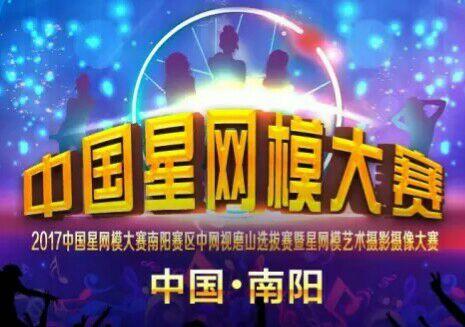 中国星网模大赛南阳赛区中网视磨山选拔赛又涌现出一批星网模武术明星