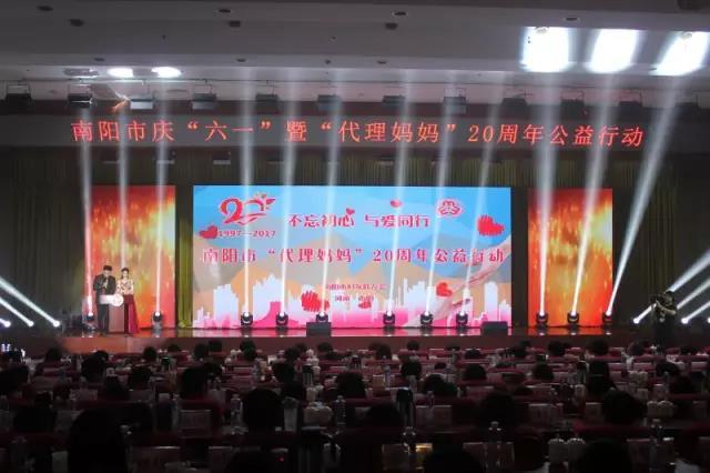 """不忘初心 与爱同行----南阳市庆""""六一""""暨""""代理妈妈""""20周年公益行动"""