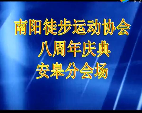 """""""南阳徒步运动协会成立八周年庆典""""安皋分会场"""