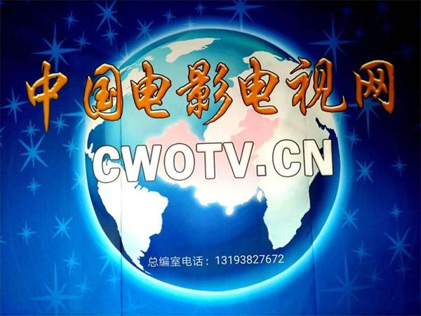 中国电影电视网不忘初心为民众 联盟创业求实效