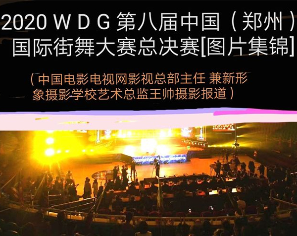2020WDG第八届中国.郑州国际街舞大赛总决赛集锦