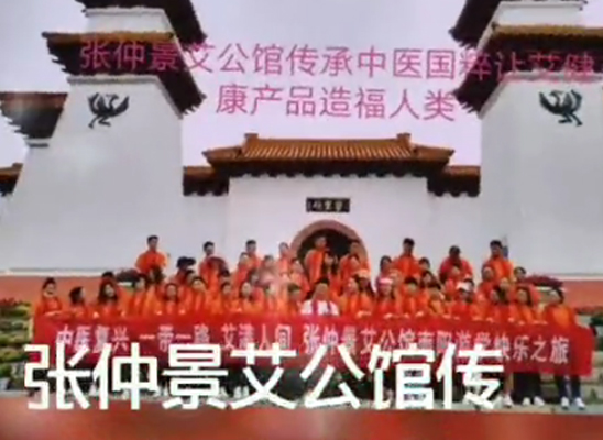 张仲景艾公馆传承中医国粹 让艾健康产品造福人类