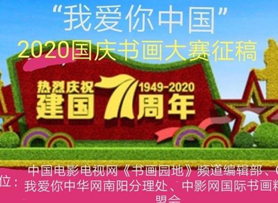 """""""我爱你中国""""2020国庆书画大赛开始征稿"""