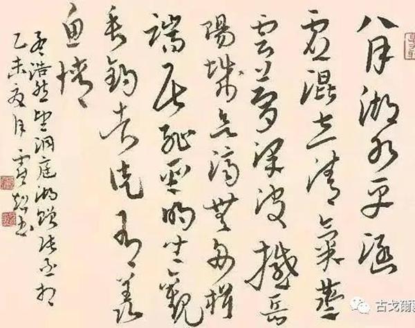 转载《中原书法传媒》当代书法博士作品集