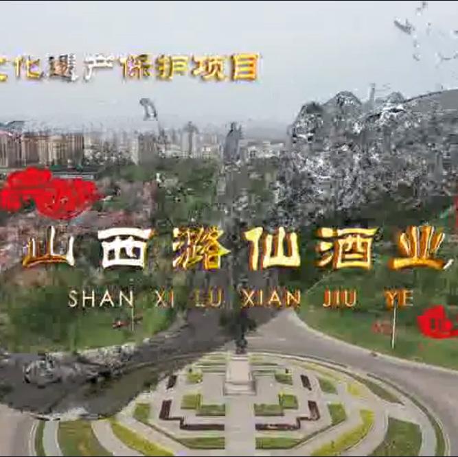 山西潞仙酒业  中影网陕西影视基地主任尚录存供稿