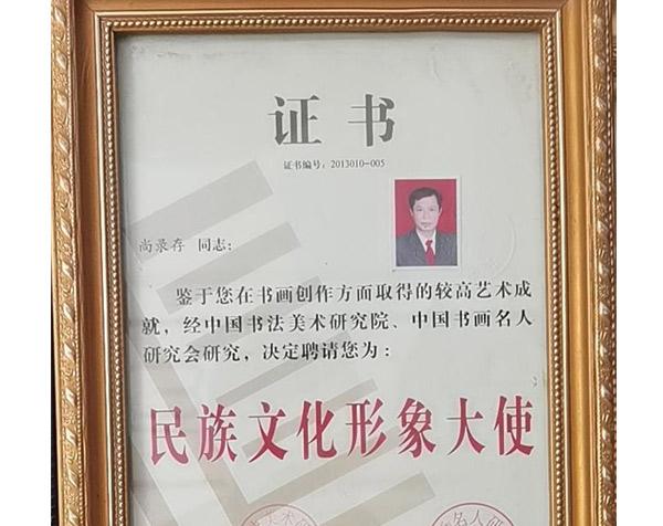 中影网陕西影视拍摄基地主任尚录存的书写人生