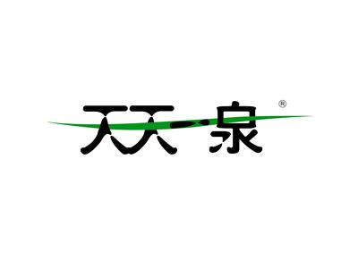 陕西天天一泉环保科技有限公司