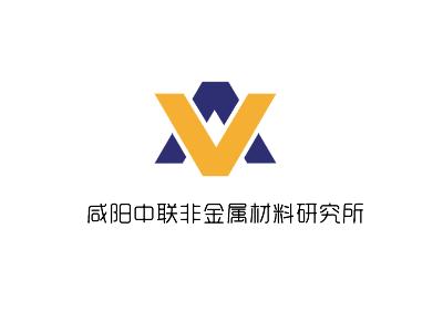 咸阳中联非金属材料研究所