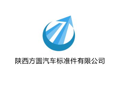 陕西方圆汽车标准件有限公司