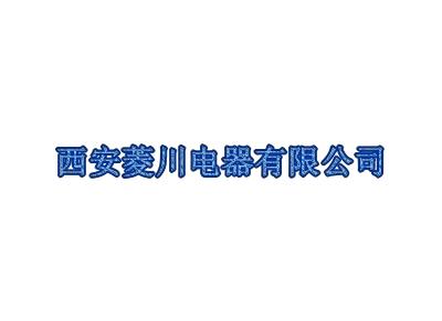 西安菱川电器有限公司