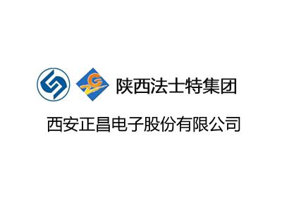 西安正昌电子股份有限公司