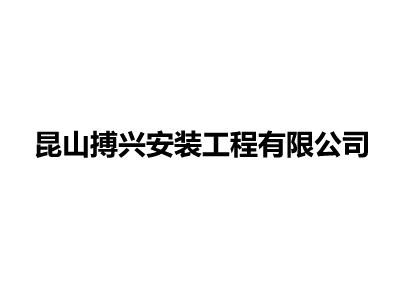昆山搏兴安装工程有限公司