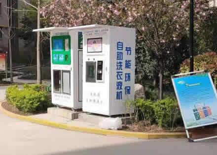 全自动洗衣液售卖机