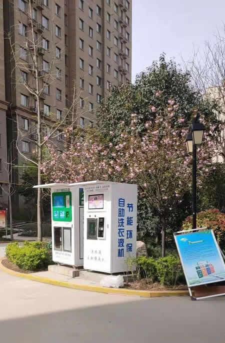 自助洗衣液机 社区安装实景照片