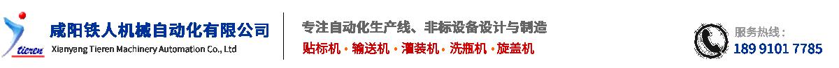 咸阳铁人机械自动化有限公司