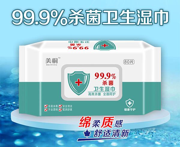 美桐99.9%杀菌卫生湿巾