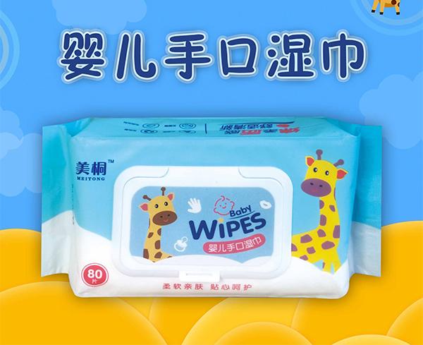 袋装婴儿手口湿巾