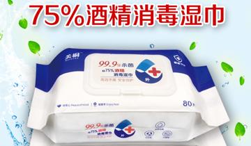 用消毒湿纸巾来擦脸、擦手,既卫生又方便