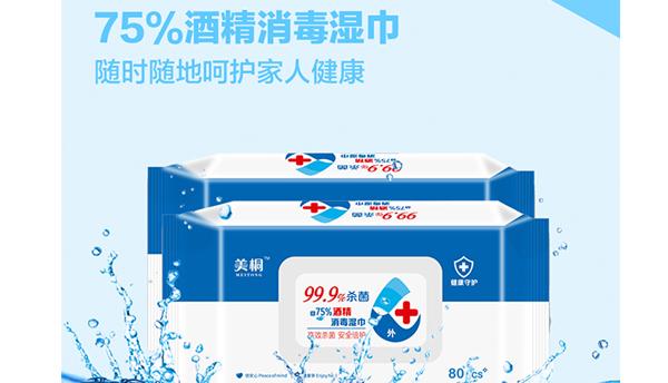 75%酒精消毒湿巾,灭菌效果很合适!
