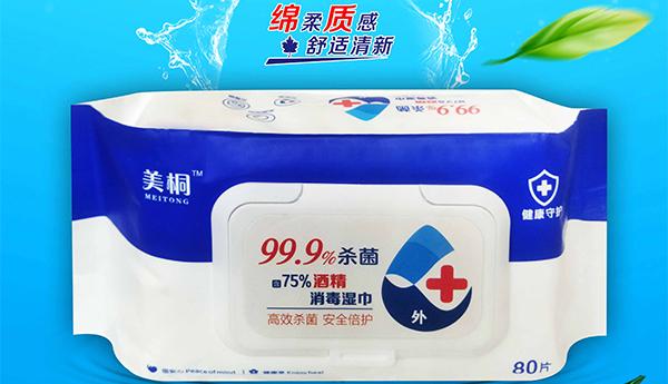 家庭使用上消毒湿巾后,有哪些优势呢?