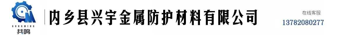 兴宇金属防护材料