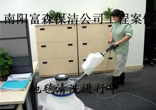 南阳富森保洁地毯清洗