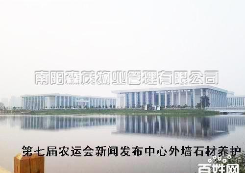 第七届农运会新闻发布中心外墙石材养护