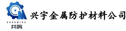 兴宇金属防护材料公司