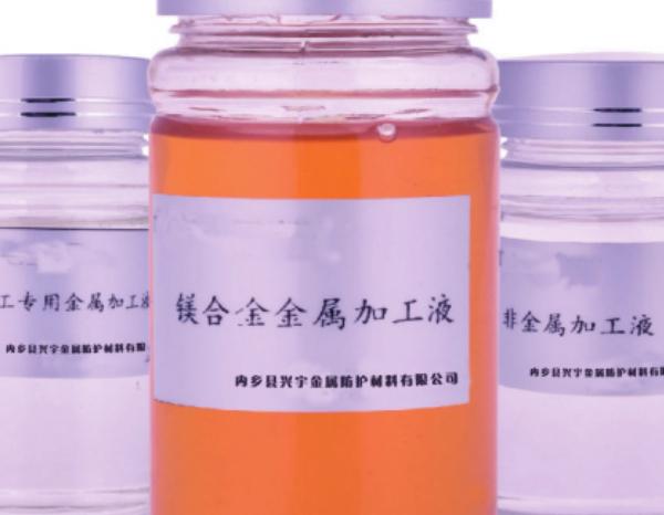 镁合金金属加工液