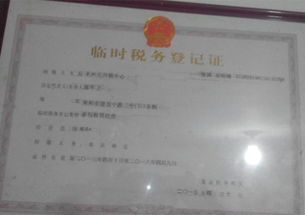 证书展示-2