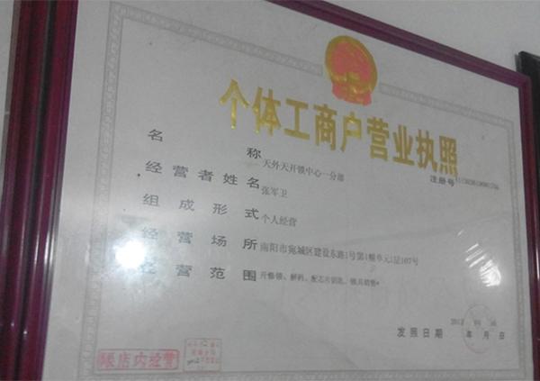 证书展示-3