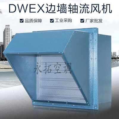 DWEX边墙轴流风机