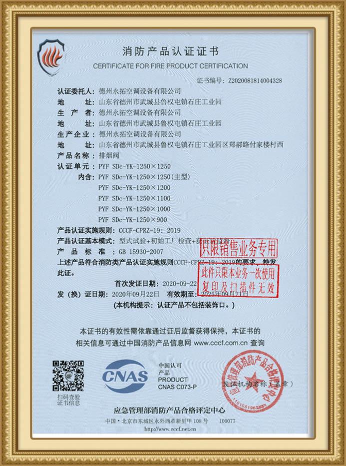 消防认证证书(一)