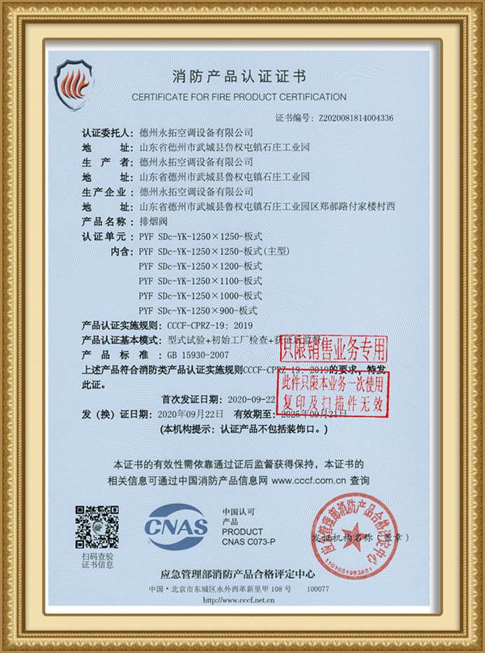 消防认证证书(二)