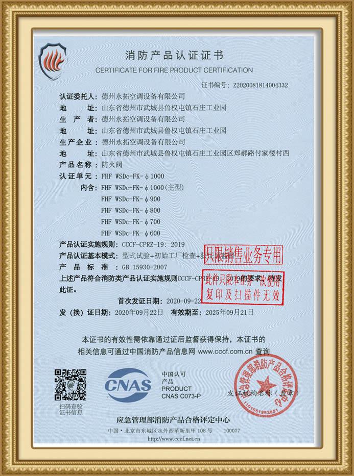 消防认证证书(三)