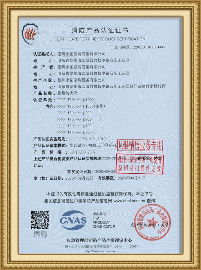 消防认证证书(四)