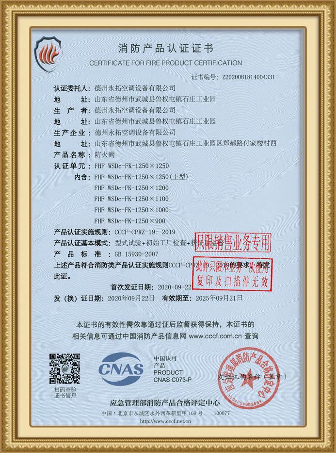 消防认证证书(五)