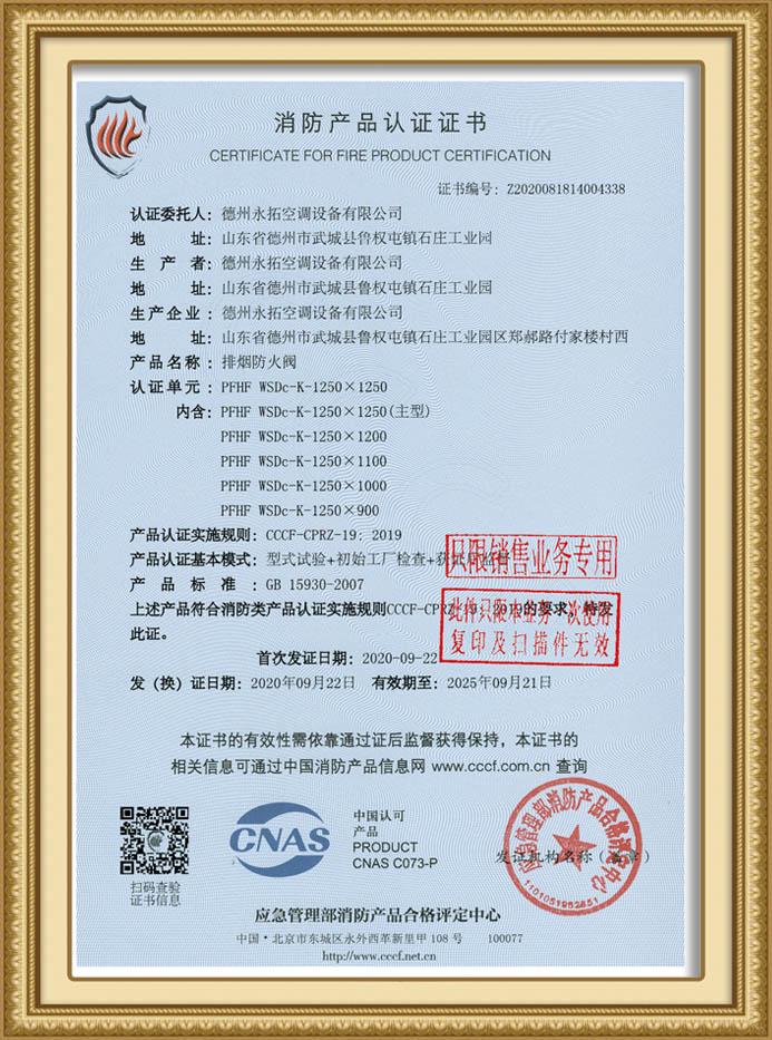 消防认证证书(六)