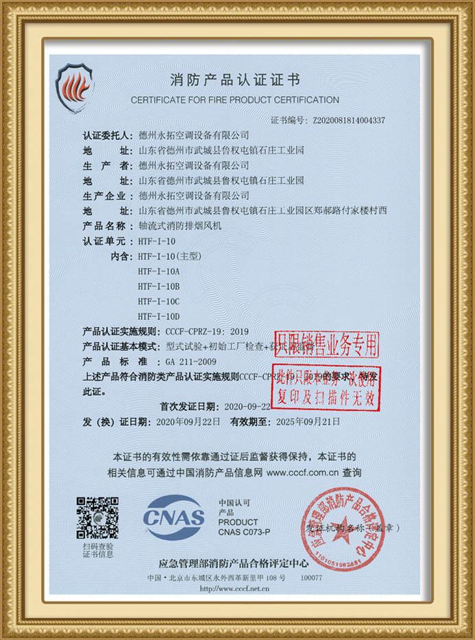 消防认证证书(八)