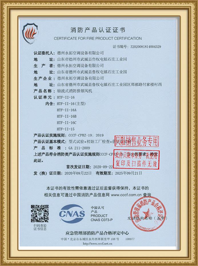 消防认证证书(九)