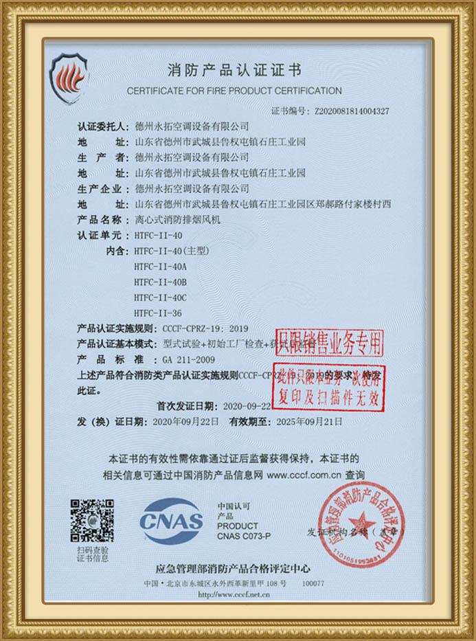 消防认证证书(十)