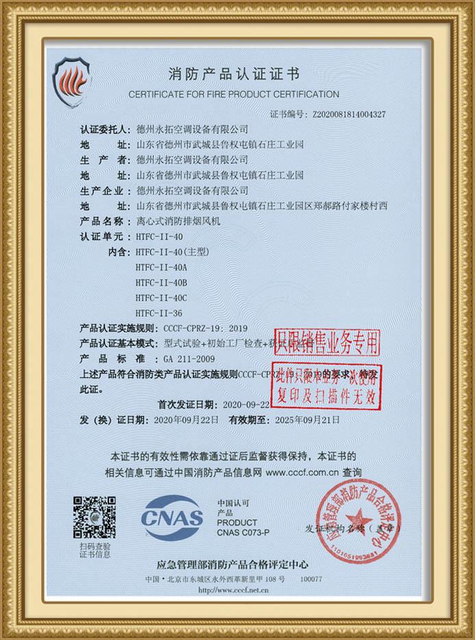 消防认证证书(十二)
