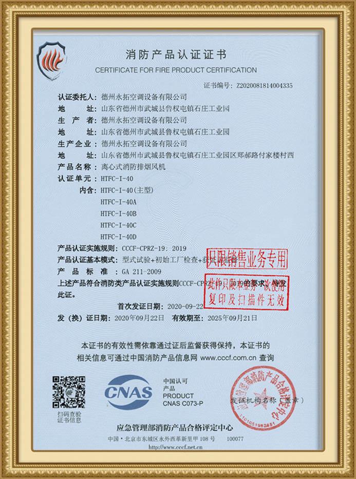 消防认证证书(十一)