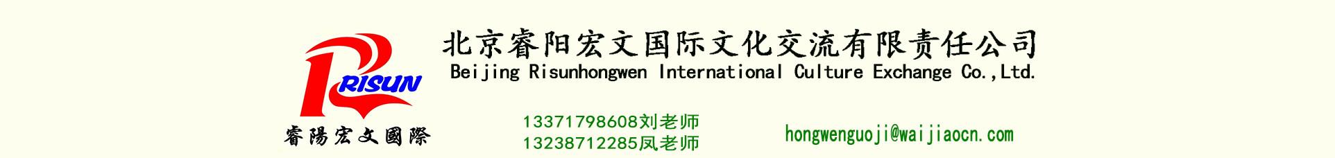 北京睿阳宏文国际文化交流有限公司