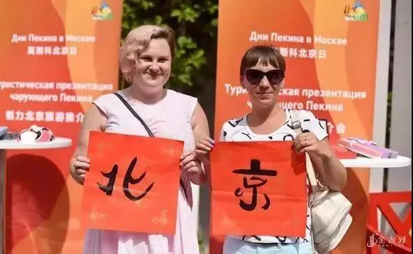 北京莫斯科缔结友城25周年:成果丰硕 未来可期